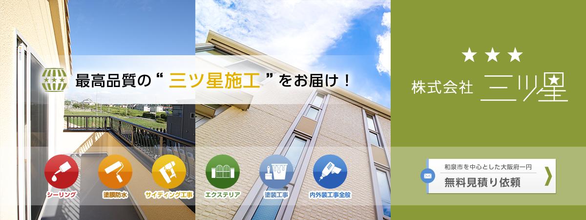 """最高品質の""""三ツ星施工""""をお届け!"""